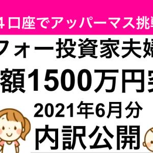 【投資総額】2021年6月末時点の家族の投資総額を公開