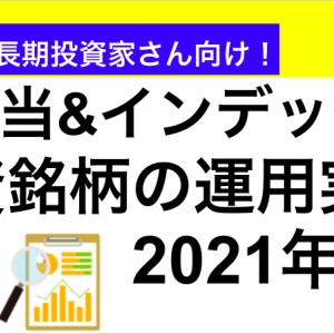 【運用実績】2021年7月現在の保有銘柄の損益状況 Youtube版