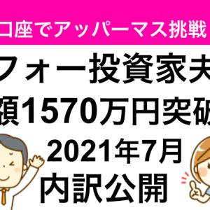 【投資総額】2021年7月末時点の家族の投資総額を公開