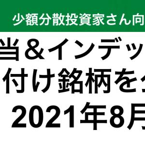【売買銘柄】2021年8月分の売買銘柄報告