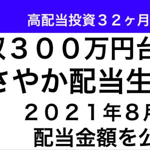 【配当金】2021年8月の配当金額を公開
