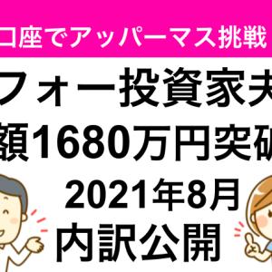 【投資総額】2021年8月末時点の家族の投資総額を公開