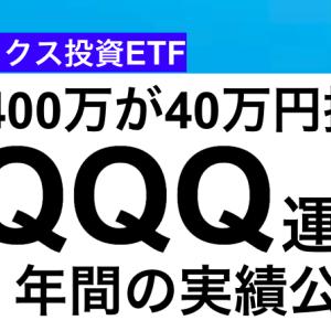 【運用実績】QQQ 保有して1年の運用実績 Youtube版