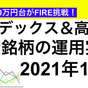 【運用実績】2021年10月現在の保有銘柄の損益状況