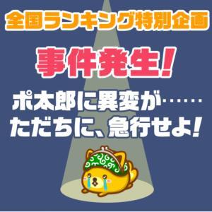 【ポイントインカム】本日最終日☆おこづかいの連鎖です!