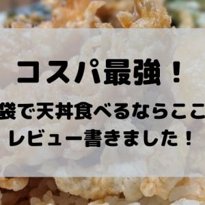 【コスパ最強】池袋で天丼食べるならここ!「天丼ふじ」にランチに行きました!