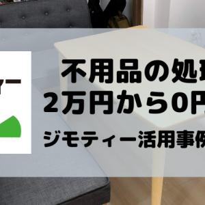 【不用品の処理を2万円から0円に!】ジモティーを活用して、引っ越し時の不用品をうまく処分する方法を紹介します!