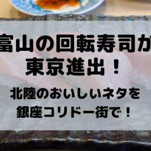 【2月末まではマグロ3貫が590円→100円に!】富山から東京に初出店!「廻転とやま鮨」に行ってきた!満足感がすごいです!