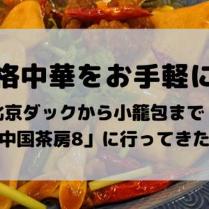 【本格中華をお手軽に!】北京ダックも食べれる「中国茶房8」に行ってきた!