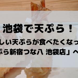 【池袋で天ぷら!】伝統の技と厳選した食材を楽しめるお店「天ぷら新宿つな八 池袋店」に行ってきた!
