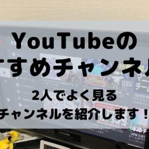 【おすすめYouTubeチャンネル7選】私たちがよくみているアニメからお役立ちチャンネルまで!おすすめを幅広く紹介します!
