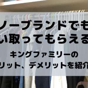 【ノーブランドでも買取OK!】服を捨てるのが心苦しい人にぴったり!キングファミリーのメリット、デメリットを紹介します!
