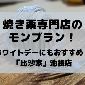 【焼き栗専門店のモンブラン!】京やきぐりで有名な比沙家の池袋駅店!ホワイトデーにもおすすめです!