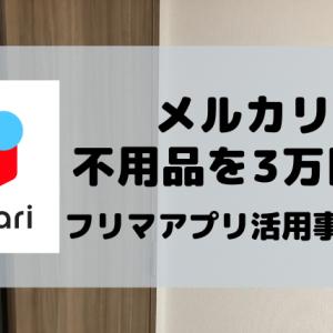 【いらないものを売って3万円に!】大人気フリマアプリ「メルカリ」を活用!メリット、デメリットも紹介します!
