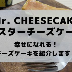 【一流シェフが作る幸せのチーズケーキ】Mr. CHEESECAKE(ミスターチーズケーキ)を購入!購入の仕方から食べた感想まで紹介します!