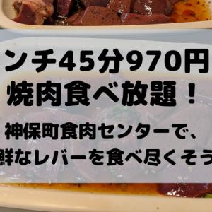 【ランチ45分970円で焼肉食べ放題!】人気の神保町食肉センター 赤羽店で、おいしいレバーがたっぷり食べれます!