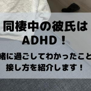 【同棲中の彼氏はADHD!】一緒に生活してわかったこと、仲良く過ごすための接し方と対処法を紹介します!
