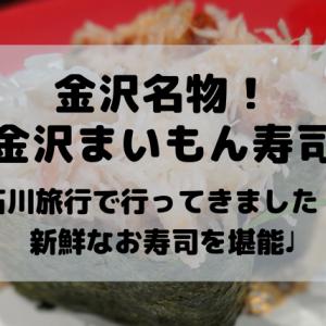【金沢名物】金沢旅行で行った回転寿司!新鮮な魚が食べれる「金沢まいもん寿司」を紹介します!