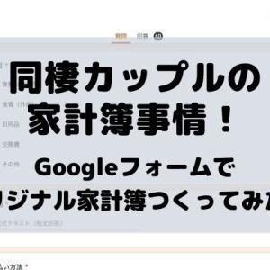 【同棲カップルの家計簿事情!】Googleフォームとスプレッドシートでオリジナル家計簿を無料でつくってみた!