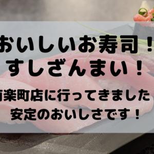【すしざんまい有楽町店】おいしいマグロを堪能!気軽にいけるお寿司やさんの紹介です!