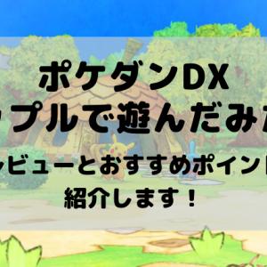 ポケモン不思議のダンジョン 救助隊DXをカップルで遊んだみた感想!レビューをします!【ポケダンDX】