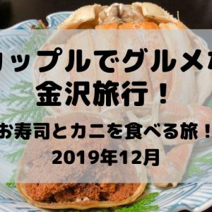 【カップルでグルメな金沢旅行!】おいしいお寿司に香箱ガニ!冬の味覚を堪能してきました!