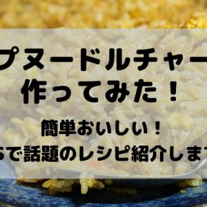 カップヌードルチャーハンを作ってみた!簡単でおいしいレシピ紹介!【同棲カップル休日ご飯!】