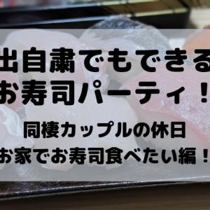 お寿司パーティやってみた!同棲カップルの家での過ごし方!【うちで過ごそう!お寿司食べたい編】