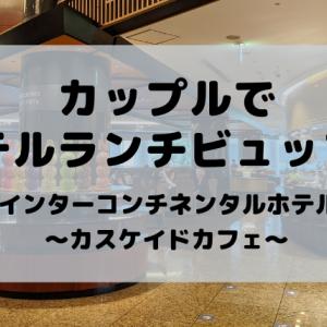 【ホテルビュッフェ】カスケイドカフェ/ANAインターコンチネンタルホテル東京でランチデートしてきました!