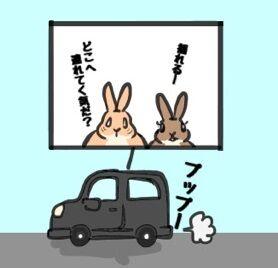 さすらいのウサギ レックンちゃん