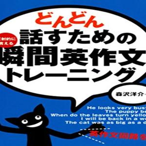 【英語の運用力向上】『瞬間英作文』で効率的に日常英会話を習得するアプローチ!