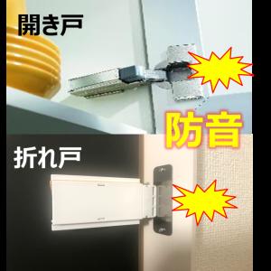ドア・扉・折戸の防音アイテム(取付け効果を動画で検証!)