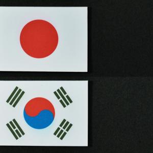 韓国の取り扱い方~同じ失敗を繰り返さないための今後の対応方法