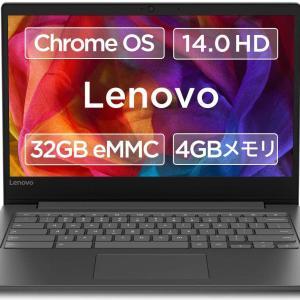【Lenovo S330レビュー】Chromebookに迷ったらコレ【メリットデメリットを徹底解説】