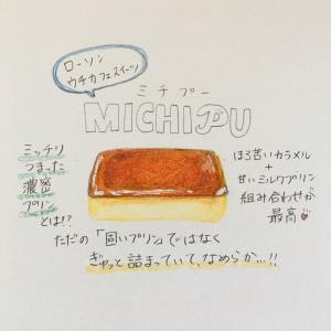 MICHIPU(ミチプー)がおいしい♡