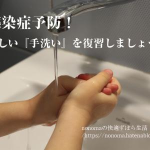 感染症予防*基本の手洗い方法