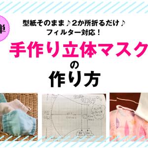 フィルター対応手作り立体マスクの作り方&型紙/たっぷり写真付きで詳しく紹介