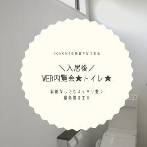 入居後WEB内覧会★トイレ★モノを置かずにスッキリ&楽々お掃除