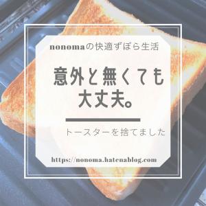 無くしても大丈夫だったもの『トースター』★代わりに導入したら便利で快適なキッチンになったモノ