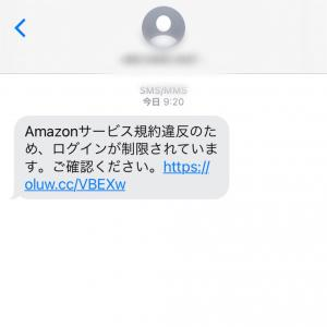 「Amazonサービス規約違反のため、ログインが制限されています」はフィッシングメールだった!