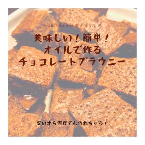 安い材料で簡単美味しい!オイルで作るしっとりブラウニー☆【オリジナルレシピ】