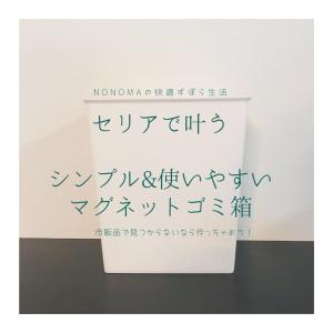 セリアで叶う!スリムなマグネットゴミ箱★洗面台ダストボックス問題解決!!