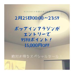 朗報!あのプロジェクター付きシーリングライト『ポップインアラジン』が本日限定で楽天最安値に挑戦のスーパーセール価格!!!