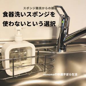 食器洗いスポンジやめました。