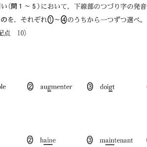 【挑戦】大学入試センター試験フランス語