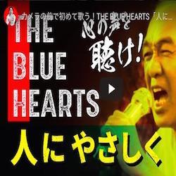 【動画あり】【エモい×YouTube!『エガちゃんねる』のTHE BLUE HEARTS動画がエモい】