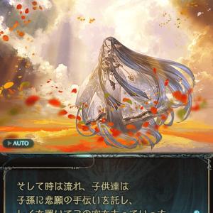 hokusai騎空士の日常 #10