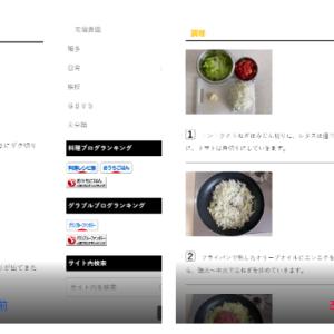 システム改善:レシピ調理に区切り線の追加