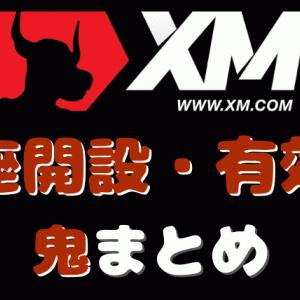 XMのリアル口座開設方法・有効化の手順 ボーナス受取り方法も確認!