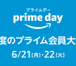 【セール情報】2021年度版Amazon Prime Day オーディオ・ガジェット系セールガイド